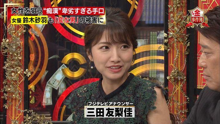 2019年08月25日三田友梨佳の画像01枚目