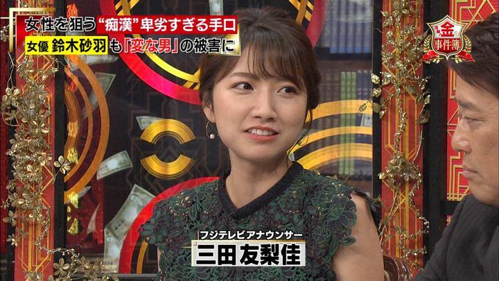 2019年08月25日三田友梨佳の画像02枚目