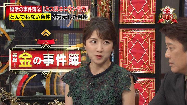 2019年08月25日三田友梨佳の画像13枚目