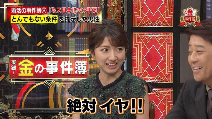2019年08月25日三田友梨佳の画像14枚目