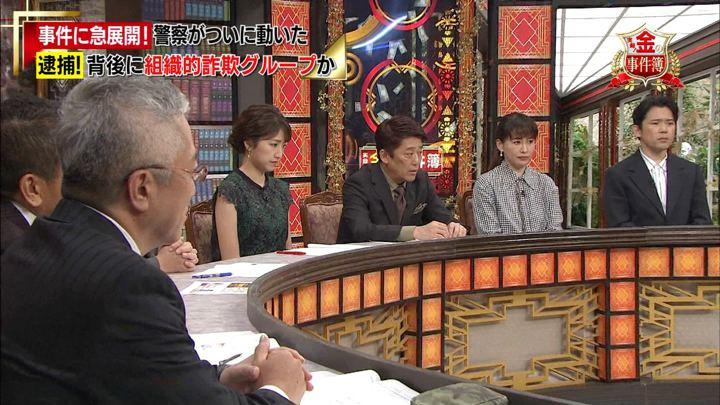 2019年08月25日三田友梨佳の画像16枚目
