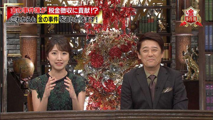 2019年08月25日三田友梨佳の画像17枚目