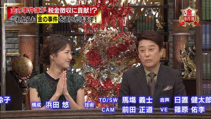2019年08月25日三田友梨佳の画像18枚目
