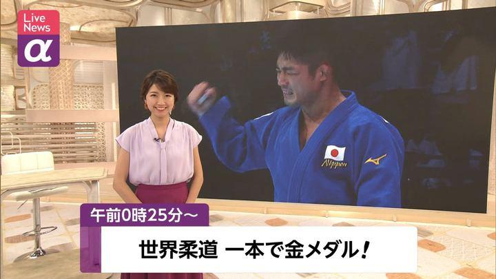 2019年08月26日三田友梨佳の画像01枚目