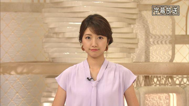 2019年08月26日三田友梨佳の画像05枚目