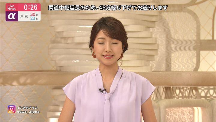 2019年08月26日三田友梨佳の画像07枚目