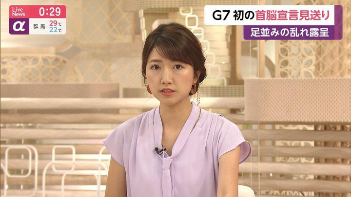 2019年08月26日三田友梨佳の画像09枚目
