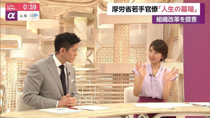 2019年08月26日三田友梨佳の画像14枚目
