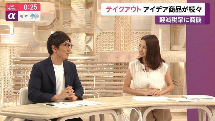 2019年08月27日三田友梨佳の画像20枚目
