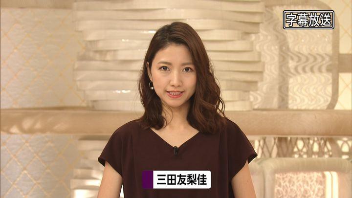 2019年08月28日三田友梨佳の画像05枚目