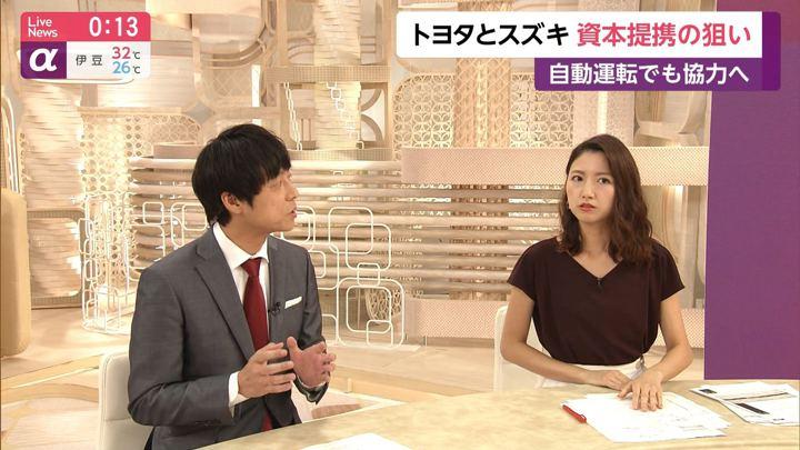2019年08月28日三田友梨佳の画像21枚目