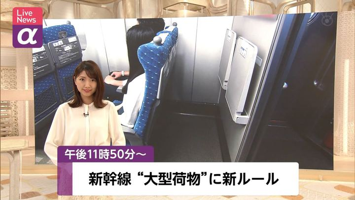 2019年08月29日三田友梨佳の画像01枚目