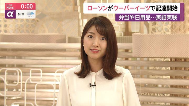 2019年08月29日三田友梨佳の画像09枚目