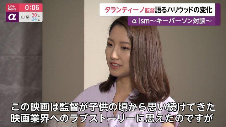 2019年08月29日三田友梨佳の画像20枚目