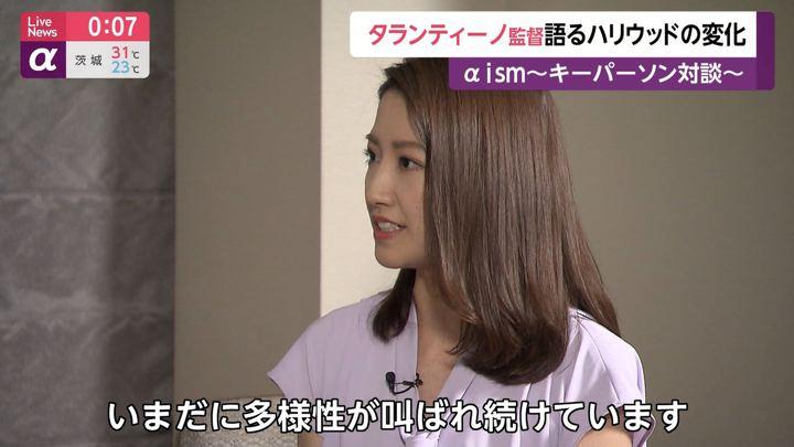 2019年08月29日三田友梨佳の画像23枚目