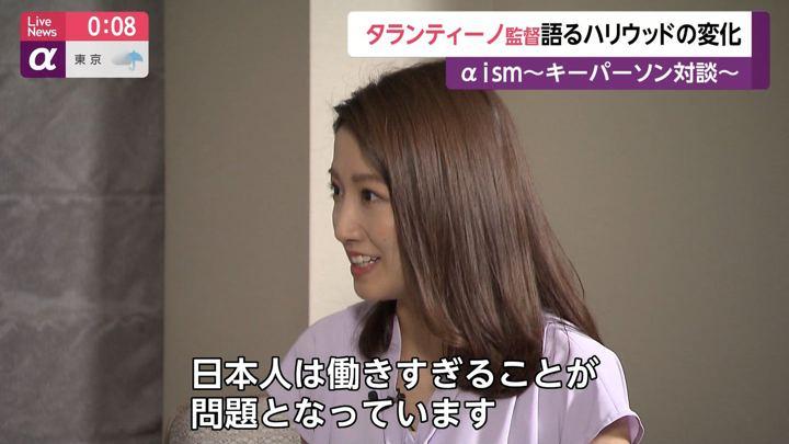 2019年08月29日三田友梨佳の画像24枚目