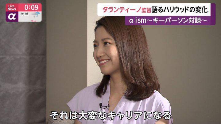 2019年08月29日三田友梨佳の画像27枚目