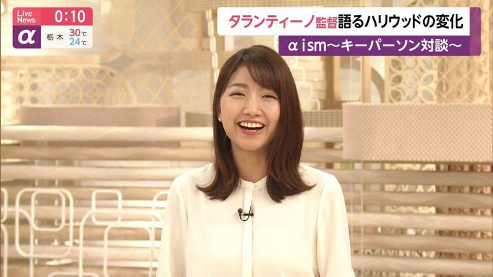 2019年08月29日三田友梨佳の画像29枚目