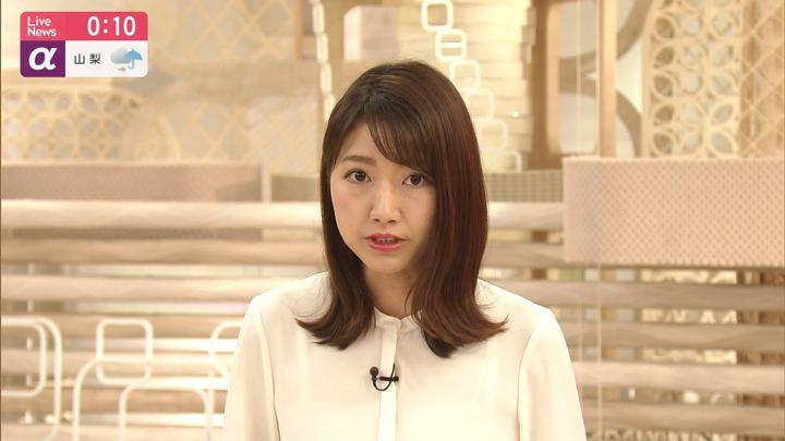 2019年08月29日三田友梨佳の画像30枚目