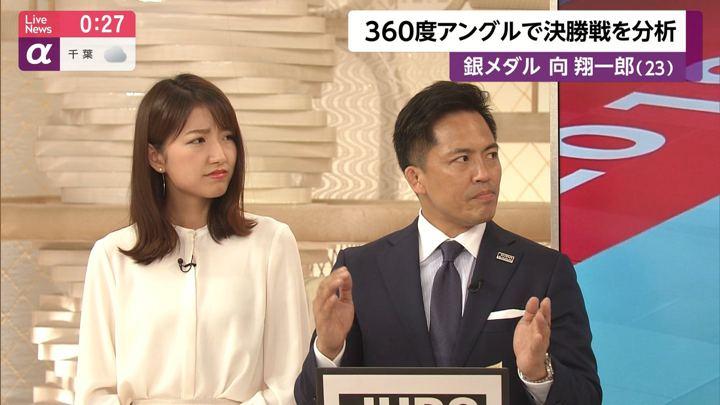 2019年08月29日三田友梨佳の画像38枚目