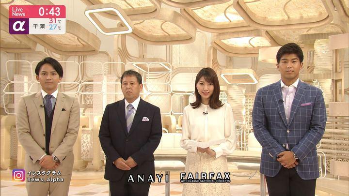 2019年08月29日三田友梨佳の画像42枚目