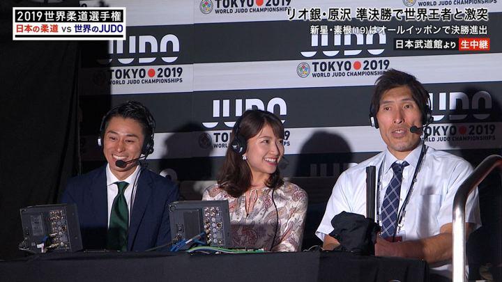 2019年08月31日三田友梨佳の画像02枚目