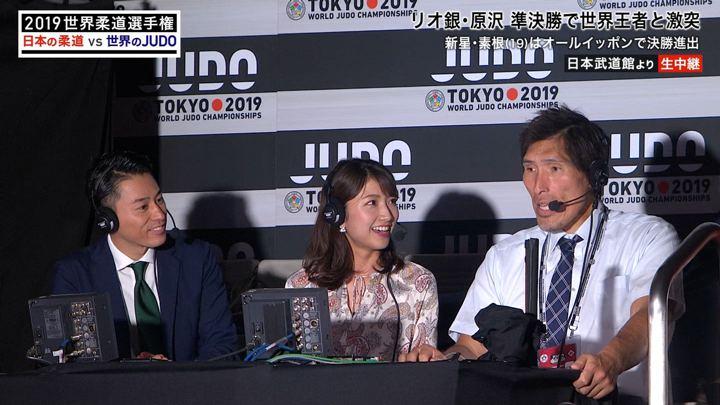 2019年08月31日三田友梨佳の画像03枚目