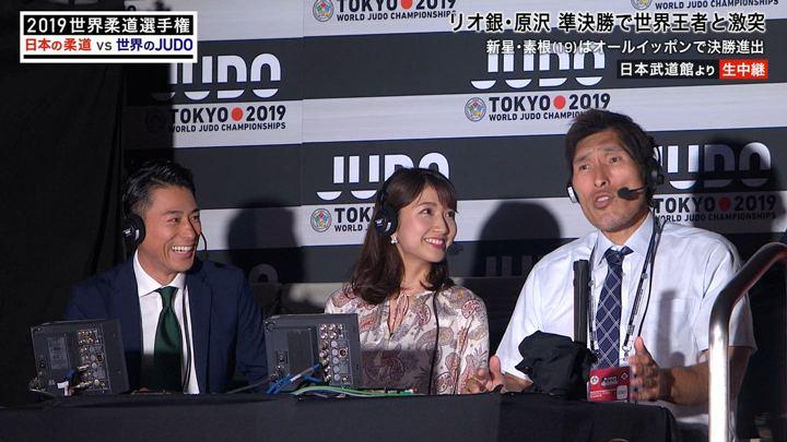 2019年08月31日三田友梨佳の画像04枚目