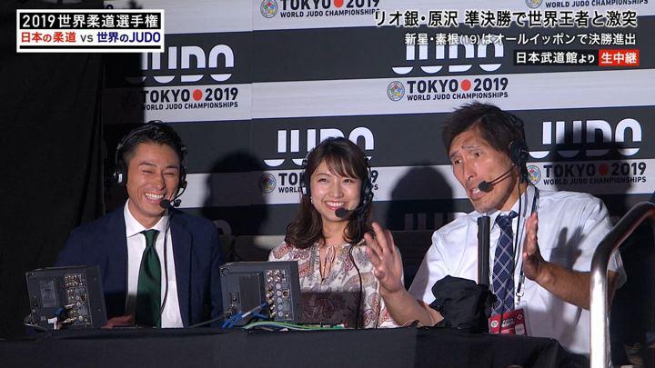 2019年08月31日三田友梨佳の画像05枚目