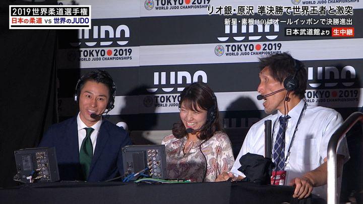 2019年08月31日三田友梨佳の画像06枚目