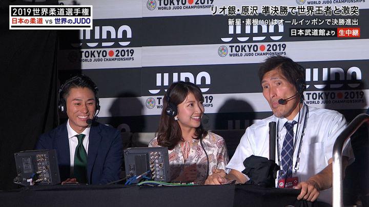 2019年08月31日三田友梨佳の画像07枚目