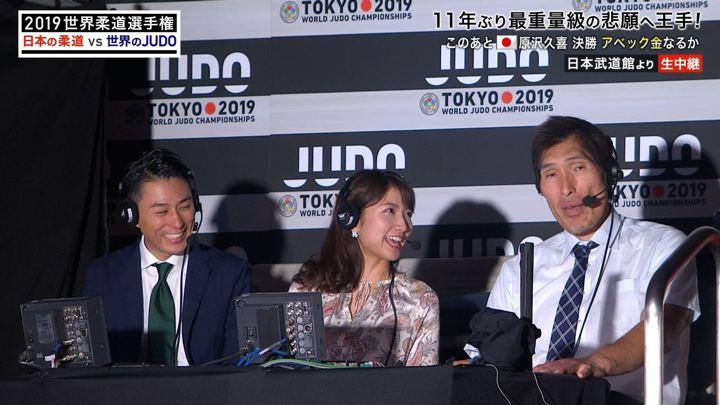 2019年08月31日三田友梨佳の画像09枚目