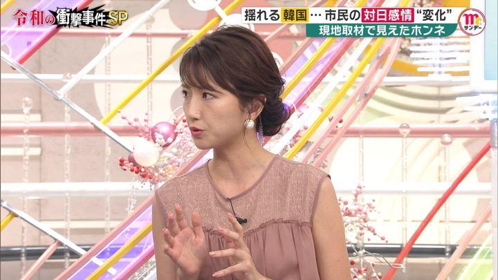 2019年09月01日三田友梨佳の画像04枚目