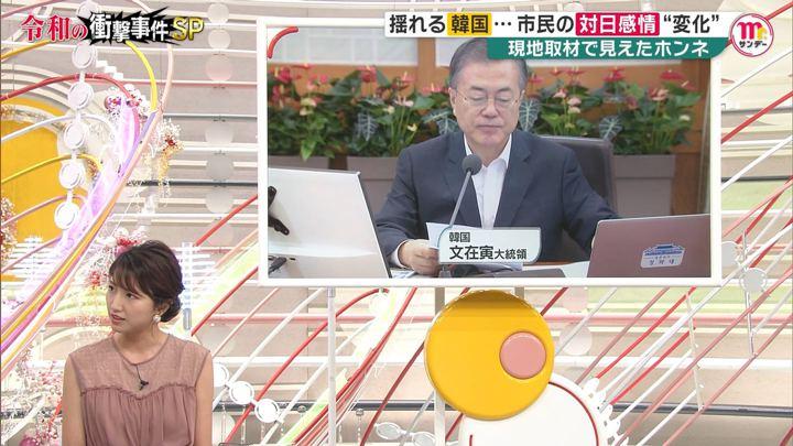 2019年09月01日三田友梨佳の画像06枚目