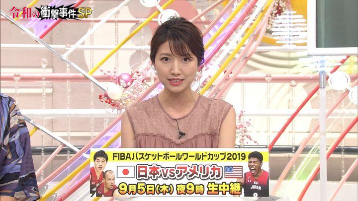 2019年09月01日三田友梨佳の画像23枚目