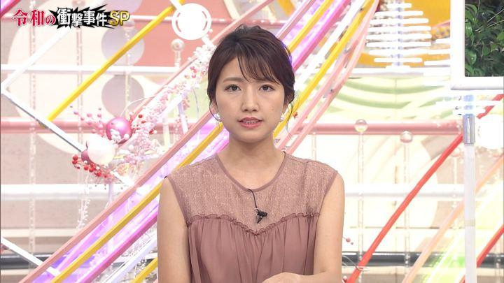 2019年09月01日三田友梨佳の画像24枚目