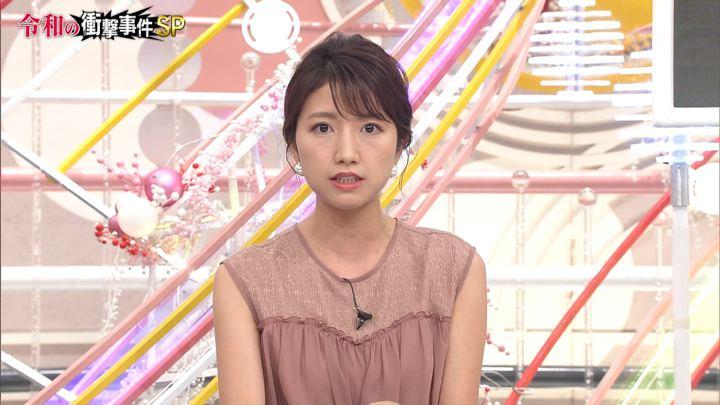 2019年09月01日三田友梨佳の画像26枚目