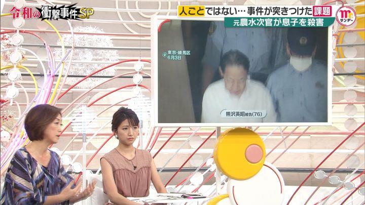 2019年09月01日三田友梨佳の画像27枚目