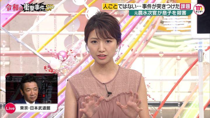 2019年09月01日三田友梨佳の画像28枚目