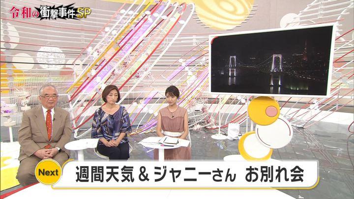 2019年09月01日三田友梨佳の画像33枚目
