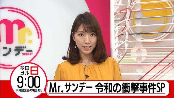 2019年09月01日三田友梨佳の画像40枚目
