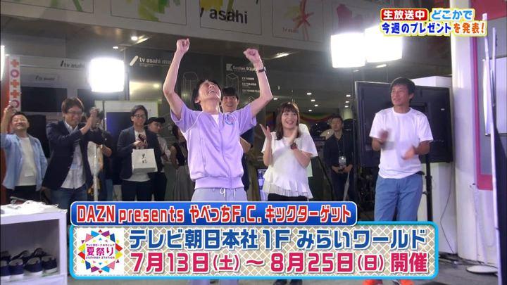 2019年07月14日三谷紬の画像04枚目