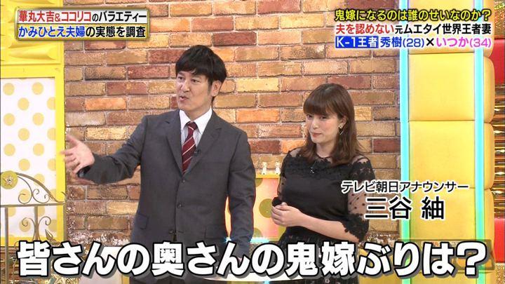 2019年08月06日三谷紬の画像03枚目