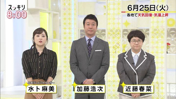 2019年06月25日水卜麻美の画像01枚目