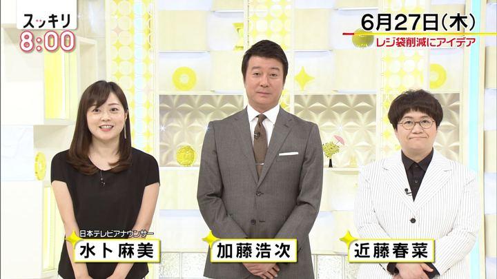 2019年06月27日水卜麻美の画像02枚目