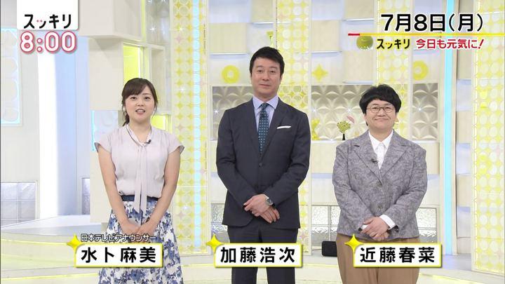 2019年07月08日水卜麻美の画像01枚目