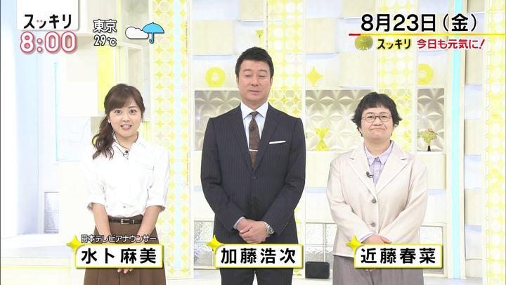 2019年08月23日水卜麻美の画像01枚目