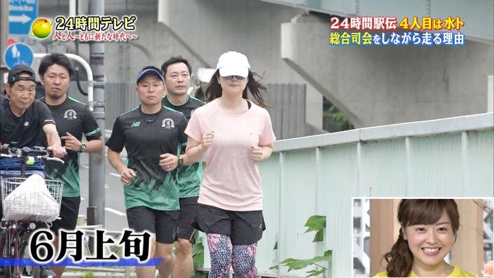 2019年08月24日水卜麻美の画像09枚目