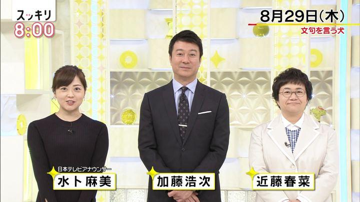 2019年08月29日水卜麻美の画像02枚目