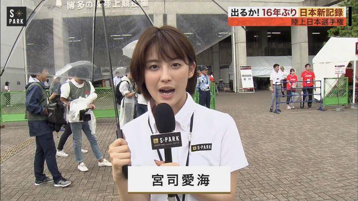 2019年06月30日宮司愛海の画像13枚目